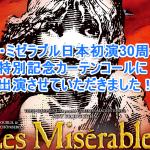 レ・ミゼラブル日本初演30周年記念 特別カーテンコールに出演しました。