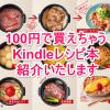 【激安】100円で買えるKindleレシピ本をまとめてみたよ!【電子書籍】