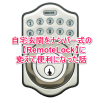 自宅玄関の鍵をRemoteLockにした話。番号押しorスマホ操作で鍵が開くよ★