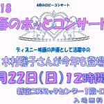 4/22(日)無料ライブ! 新宿コズミックセンターにて