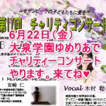 6/22チャリティーコンサート!ゲストは宮崎仁さんです。