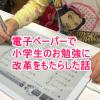 富士通 電子ペーパーで小学校の家庭学習が捗ってる件