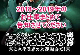 2018-2019work